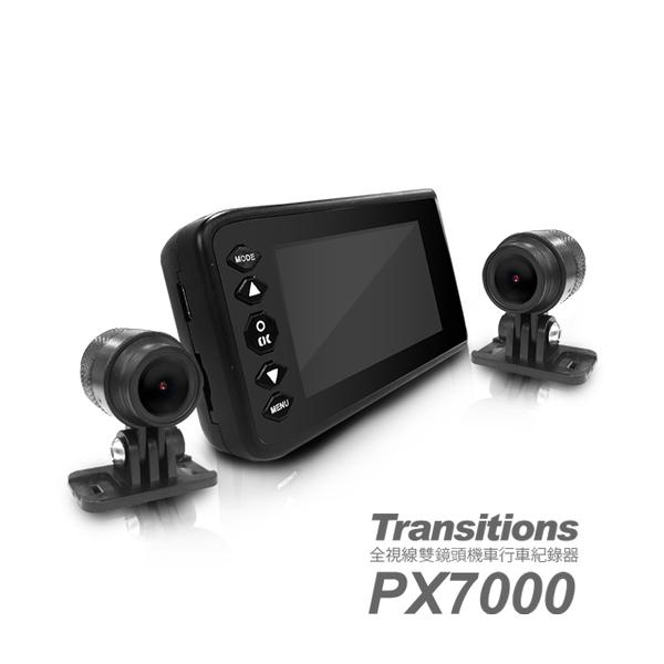 全視線PX7000 前後1080P高清雙鏡 SONY感光元件 F1.8大光圈 機車行車紀錄器