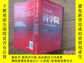 二手書博民逛書店罕見不如就上商學院:EMBA轉身記5763 汪皮皮 湖南文藝出版
