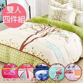 【精靈工廠】高質感天鵝絲絨磨毛雙人床包四件套/十八款任選 (B0678-B0701)-4PMA