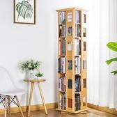 北歐簡約純全實木櫸木360度旋轉書架日式落地置物架學生兒童書櫃 潮流衣舍