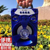 藍芽音箱無線重低音炮大音量戶外手提室外音響便攜式大功率WY 【萬聖節八五折鉅惠】