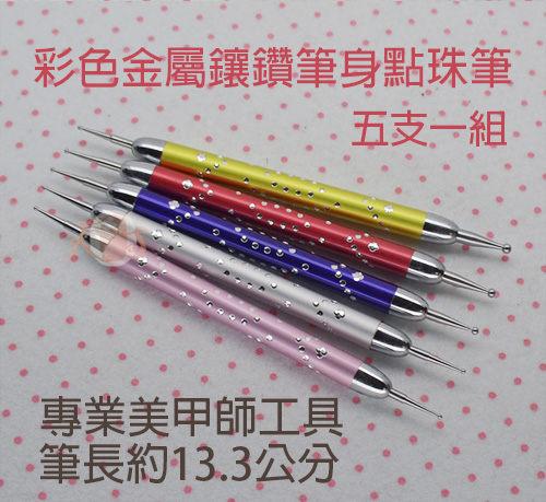 專業美甲師使用 彩色金屬鑲鑽點珠筆 5支一組 (38折特價供應)