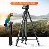 單反相機三腳架攝影攝像便攜微單三角架手機直播支架佳戶外多功能支撐架 qz2105【野之旅】