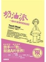 二手書博民逛書店 《奶油派:一個A片導演的菜鳥日記》 R2Y ISBN:986235027X│Anonymous