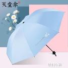 太陽傘防曬防紫外線黑膠摺疊雨傘女超輕小清...