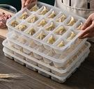 餃子盒 餃子盒水餃盒混沌家用收納整理盒雞蛋保鮮盒托盤冰箱速凍盒 多層【快速出貨八折下殺】