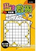 麻辣數獨24 高級篇