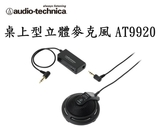 《映像數位》鐵三角audio-technica 桌上型立體麥克風 AT9920 【 屋內/屋外模式切換開關 】*2