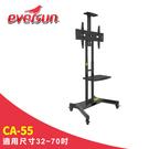 Eversun CA55/32-70吋移動式液晶電視螢幕立架