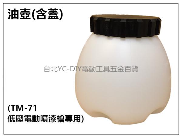 【台北益昌】專用油壺(含蓋) 適用TM-71低壓 電動噴槍 噴槍 水泥漆 乳膠漆 油漆 電動噴霧器