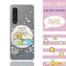 【角落小夥伴】SONY Xperia 1 III 5G 防摔氣墊空壓保護手機殼