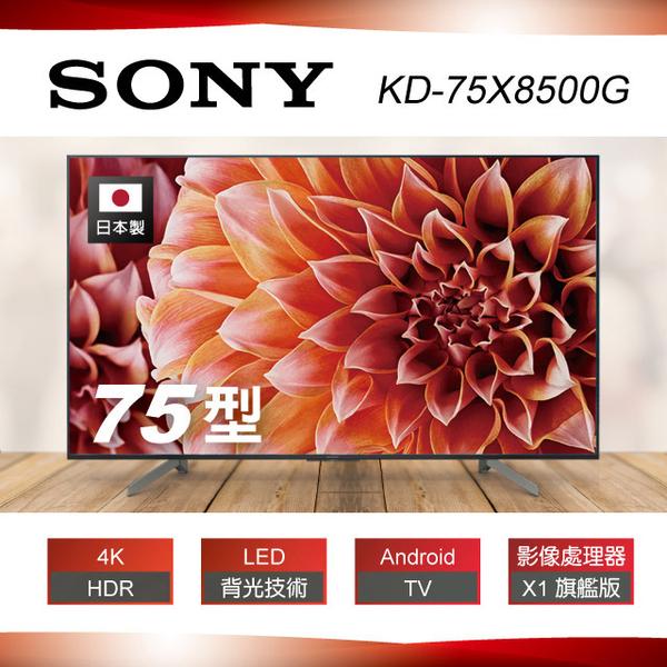 入內特價~SONY 新力【KD-75X8500G】日製75吋4K HDR連網智慧電視支援Google Play.youtube.netflix.螢幕鏡射