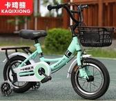 兒童自行車2-3-4-6-7-8-9-10歲女孩公主款童車小孩男孩腳踏單車 NMS陽光好物