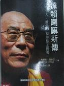 【書寶二手書T1/傳記_CGM】達賴喇嘛新傳-人、僧侶,和神秘主義者_莊安祺, 馬顏克 / 西哈亞