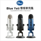 Blue Yeti 雪怪麥克風 USB電容式 直播 錄音 Podcast 公司貨【可刷卡】薪創數位
