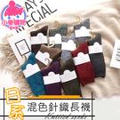 日系 混色針織襪 捲捲堆堆襪 襪子 長襪 短襪 中筒襪 男女通用 【E006】
