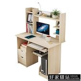 電腦桌臺式桌家用書桌書架組合書櫃一體簡易學生簡約臥室寫字桌子