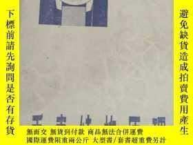 二手書博民逛書店罕見手錶結構原理Y202881 上海人民出版社 上海人民出版社