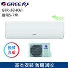 (((全新品))) GREE 格力 5-7坪飛瑞頂級旗艦型變頻冷暖分離式冷氣GFR-36HO/I R32 一級能效 含基本安裝