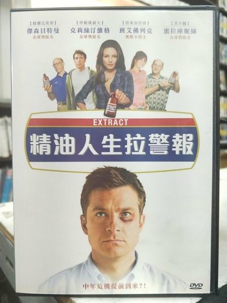挖寶二手片-J09-028-正版DVD-電影【精油人生拉警報】-班艾佛列克 蜜拉庫妮絲(直購價)