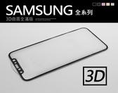 當日出貨 S7 edge 3D曲面全滿版鋼化膜 前保護貼 玻璃貼 三星 SAMSUNG