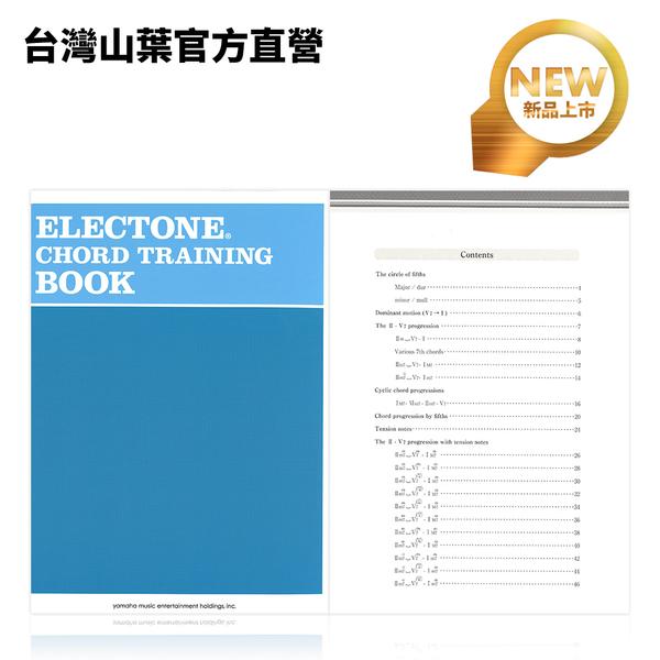 Yamaha Electone電子琴和絃練習曲集 工具書 官方獨賣樂譜