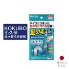日本製造 KOKUBO 小久保 排水管毛分解劑 20gx2包 通水管【小紅帽美妝】
