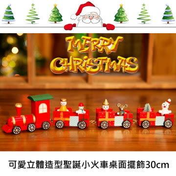 聖誕火車 可愛立體造型聖誕小火車桌面擺飾30cm 【易奇寶】