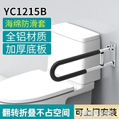 馬桶扶手防滑浴室衛生間扶手廁所起身器欄桿可摺疊家用- NMS名購新品