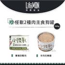 LitoMon怪獸部落[小怪獸2種肉主食狗罐,2種口味,165g,台灣製](一箱12入)
