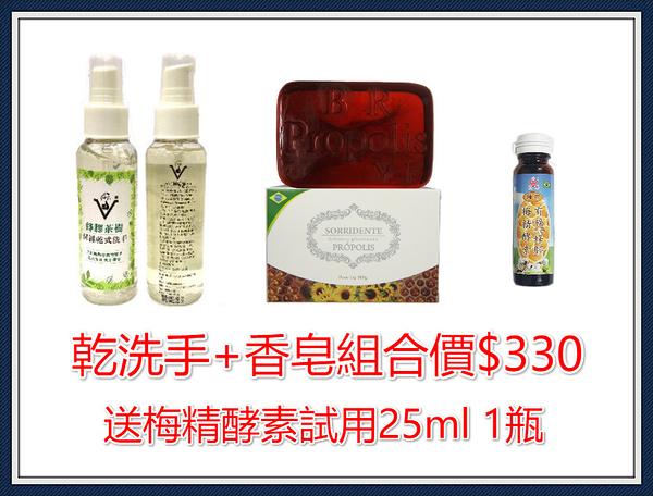 有福 蜂膠茶樹保濕乾洗手+蜂膠香皂組合價 $330送梅精酵素25ml 1瓶 超取免運/全年無休