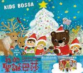 孩子的巴莎5 我的聖誕巴莎 CD (音樂影片購)