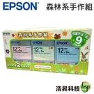 【12mm 三入組合包】EPSON 71...