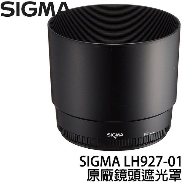 SIGMA LH927-01 / 927-01 鏡頭遮光罩 (3期0利率 免運 恆伸公司貨)