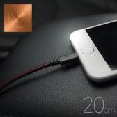 【N9極速閃電】橘色快充 Lightning 傳輸線 充電線 20cm iPhone11 XR XS Max i8Plus 原廠認證