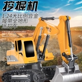 合金遙控挖掘機兒童玩具車勾機無線電動模擬挖土機男孩工程車玩具MOON衣櫥