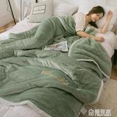 加厚三層毛毯被子法蘭絨羊羔絨保暖小毯子午睡毯女單人冬季珊瑚絨  ATF  極有家