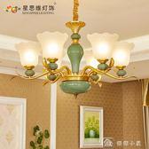 歐式吊燈客廳燈具陶瓷吊燈現代簡約臥室燈餐廳燈奢華大氣客廳吊燈  igo全網最低價