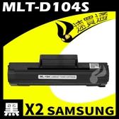 【速買通】超值2件組 SAMSUNG MLT-D104S/1660 相容碳粉匣