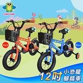 【南紡購物中心】【親親】12吋小恐龍腳踏車(ZS-09)