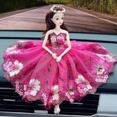 汽車擺件 女公主娃娃車載飾品可愛蕾絲裙玩偶車內裝飾03