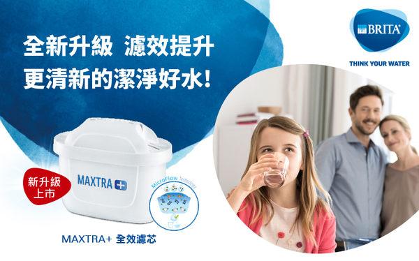 【德國BRITA】MAXTRA Plus 9入濾芯