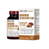 【瑞士藥廠】納麴植醇複方膠囊(60顆/瓶)新陳代謝好幫手
