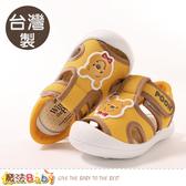 男女童鞋 台灣製迪士尼小熊維尼正版護趾防撞外出涼鞋 魔法Baby