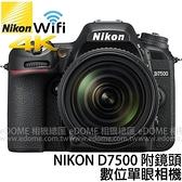 贈禮券~NIKON D7500 附 SIGMA 18-300mm C版 (24期0利率 免運 公司貨) 支援4K 觸控面板 數位單眼