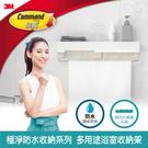 3M 無痕 極淨防水收納系列 多用途浴室收納架 7100140889