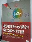 【書寶二手書T9/網路_ZJL】網頁設計必學的程式實作技術:HTML5+CSS3+JavaScript_陳婉凌_附光碟