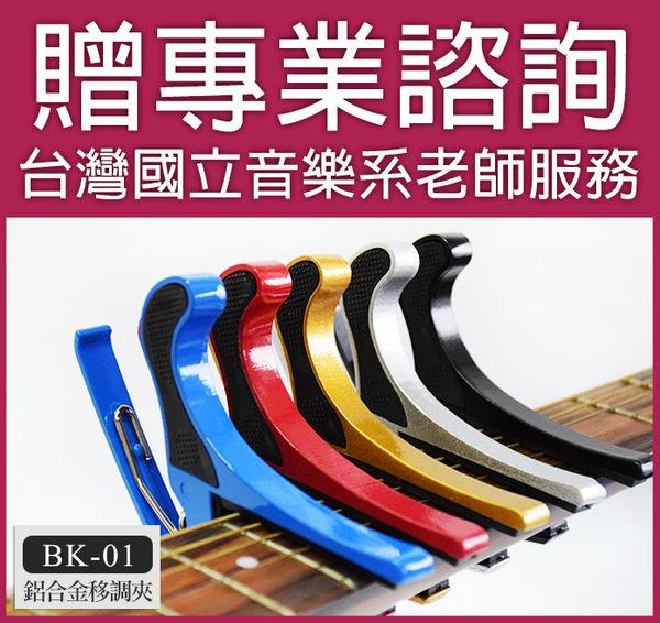 【小麥老師樂器館】 移調夾 (大) 變調夾 CAPO【A21】吉他 電吉他 烏克麗麗 BK01 PICK 吉他架