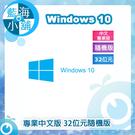 Windows 10 專業中文版 32位元隨機版