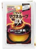 日本易利氣 EX 磁力項圈  60cm 黑/藍 加強版 另有其他顏色尺寸  現貨+預購 限郵寄